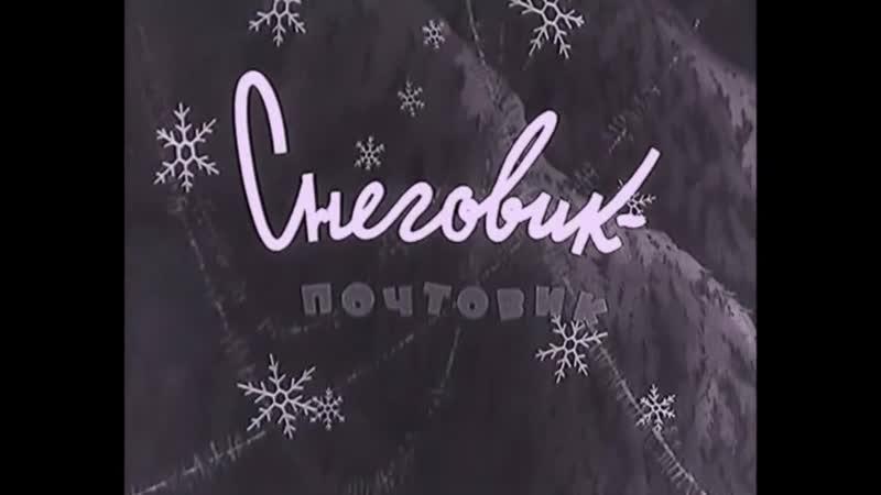 Снеговик-почтовик 1955 г