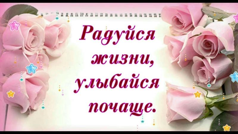 Радуйся жизни, улыбайся почаще 🌼 Радуйся каждому дню🌸