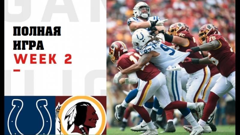 Полная игра: NFL-2018.09.16_IND@WAS/week 2