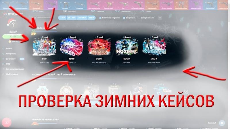 ПРОВЕРКА ЗИМНИХ КЕЙСОВ MYCSGONET