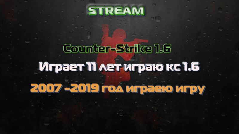 стрим играет Counter-Strike 1.6 Играет 11 лет играю кс 1.6