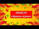Шумовой оркестр Краски осени для детей