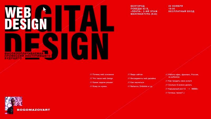 22 ноября | Лекция Web design | Бесплатный вход