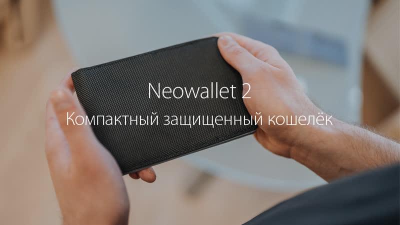 Компактный защищенный кошелёк Neowallet 2