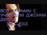 Все фильмы с участием Джонни Деппа!)