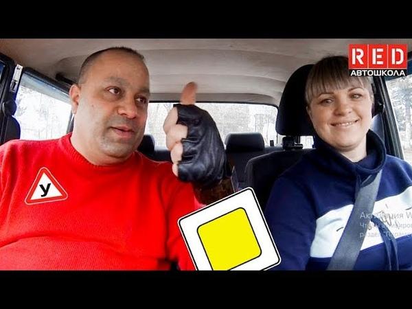 Дорожные Знаки в Реальной Жизни Автоинструктор научил… Автошкола на RED