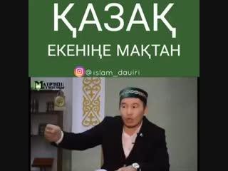 Қазақ екеніңе мақтан - Қабылбек Əліпбайұлы.mp4