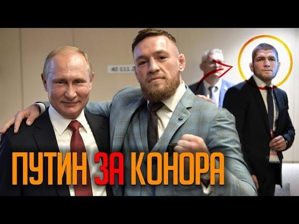 Макгрегор Путин и Нурмагомедов за кулисами финального матча ЧМ по футболу в Москве