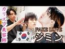 BTS FAKE LOVEのジミンにしてください!と頼んだ結果がヤバい!!!!!