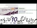 Levitra Tablets In Pakistan Karachi Islamabad Lahore 03009791333