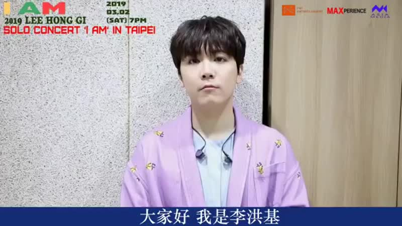 Hongki's Shout Out video for I Am in Taipei which will be held on 2 March 2019💕