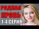 Родная кровь 1, 2, 3, 4 серия Украинский сериал, Русский сериал, фильмы 2018