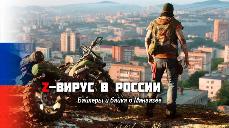 БАЙКЕРЫ И БАЙКА О МАНГАЗЕЕ | Русский зомби-апокалипсис | Постапокалипсис в России ep 1
