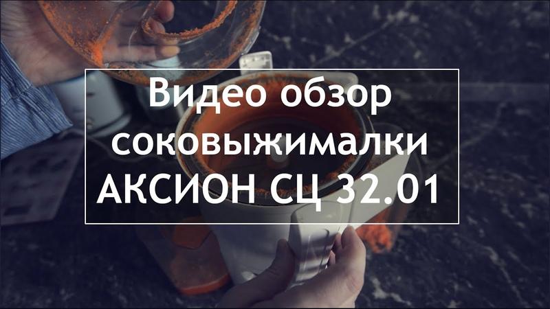 Личный опыт использования соковыжималки Аксион СЦ 32.01