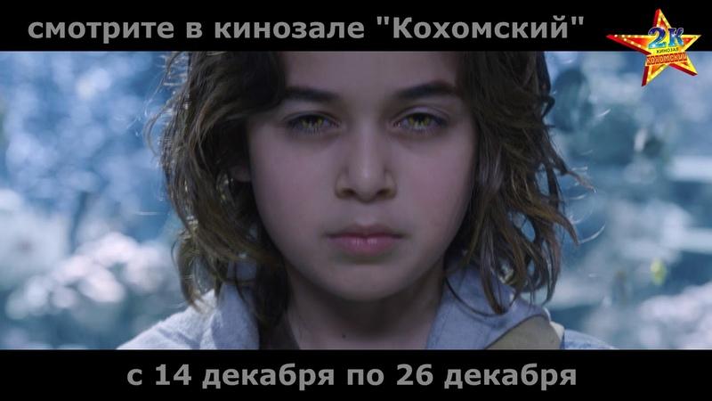 Аквамен 3D в кинозале Кохомский (2К) с 14 декабря по 26 декабря