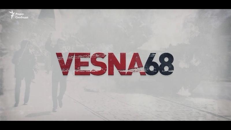VESNA68 документальний фільм про події Празької весни