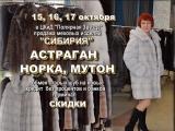Сибирия 15,16,17 октября в ЦКиД Полярная звезда