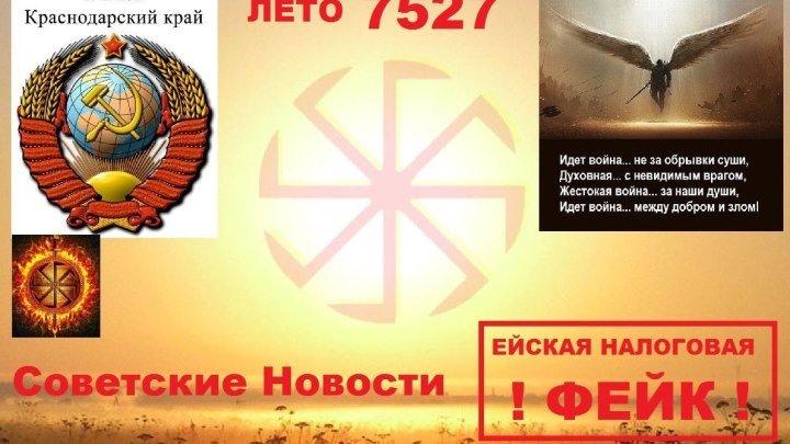 Советские Новости - Фейковая Налоговая Ейска - разоблочение (18 декаб 2018 г)