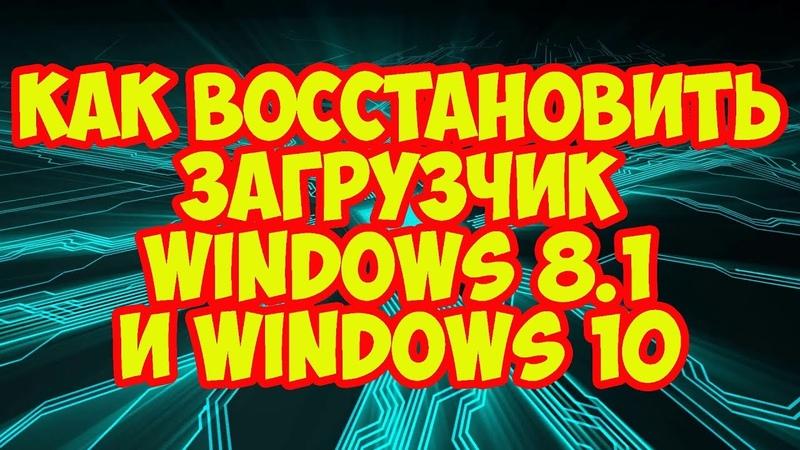 Как восстановить загрузчик Windows 8.1 и Windows 10