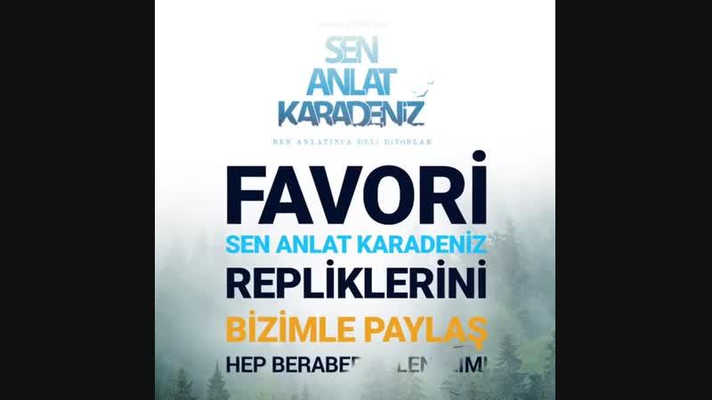 Sen Anlat Karadeniz / Поделитесь с нами любимыми репликами из сериала. Повеселиться вместе!