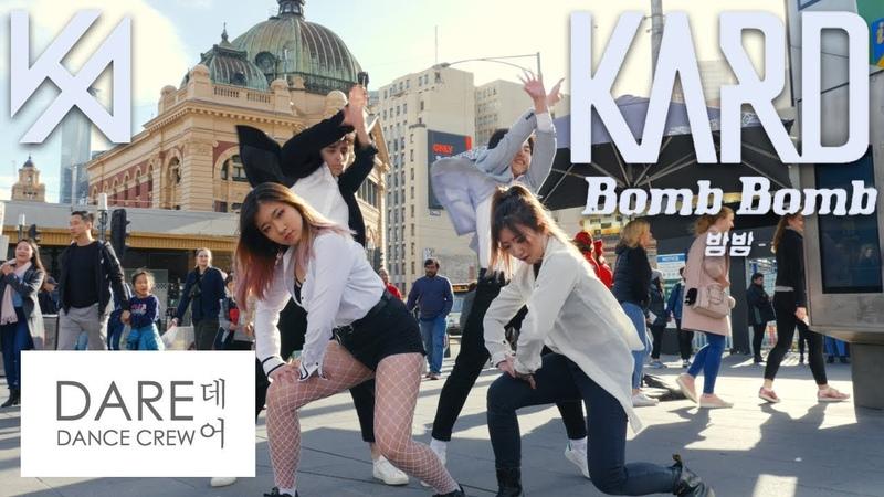 KPOP IN PUBLIC KARD Bomb Bomb 밤밤 Dance Cover by DARE 데어 from Australia Collaboration