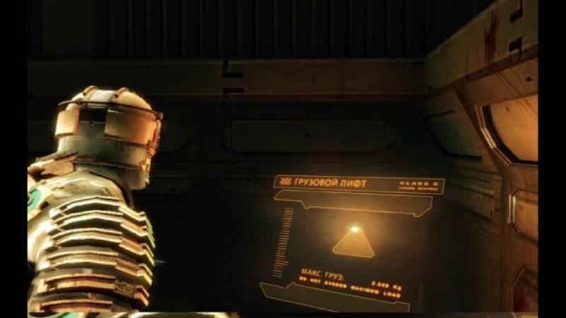 Let's Play от Димы (Dead Space, тяжелый уровень сложности) [3 часть]