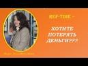 Rif-Time Хотите потерять деньги? На рестарт несите!