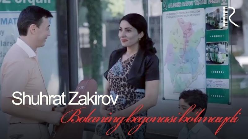 Shuhrat Zakirov - Bolaning begonasi bo'lmaydi   Шухрат Закиров - Боланинг бегонаси булмайди