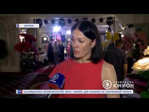 «Калейдоскоп возможностей 2019» малый и крупный бизнес ДНР нацелен на зарубежный рынок. 21.05.2019