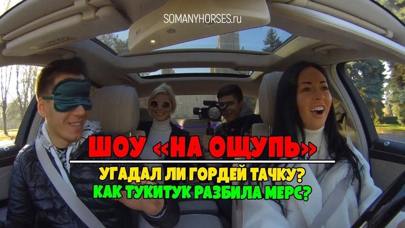 Шоу «На ощупь»: Угадал ли Гордей тачку? Как Тукитук разбила Мерседес? / Somanyhorses.ru
