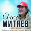 Олег Митяев — Архангельск — 10 октября