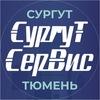 Сервисный центр «Сургут-Сервис» Сургут | Тюмень