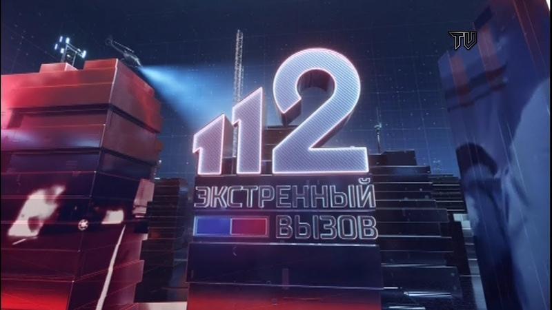 ИНформационная передача РЕН тВ 19.10.2018 Новости ВЫзов 112 19.10.18