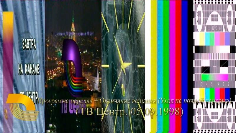 Программа передач Окончание вещания (Уход на ночной перерыв) (ТВ Центр, 5.09.1998)