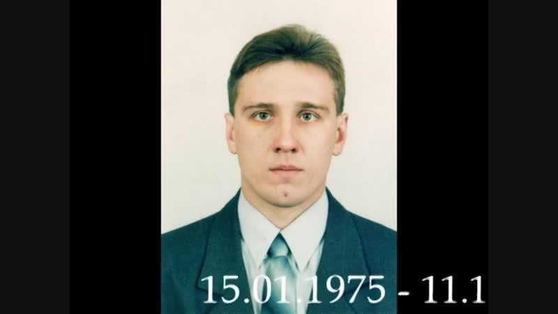Вечная память Андрею Бондареву, помним , скорбим , любим