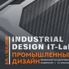 IT-LAB|Промышленный дизайн|6-11 ноября 2018 г.,