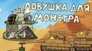 Ловушка для монстра Мультики про танки