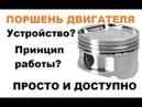 Поршень Принцип работы поршня двигателя Устройство РЕДКИЙ РОЛИК
