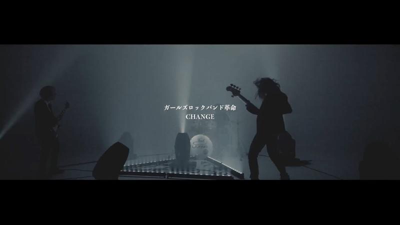 Girls Rock Band Kakumei ガールズロックバンド革命 CHANGE