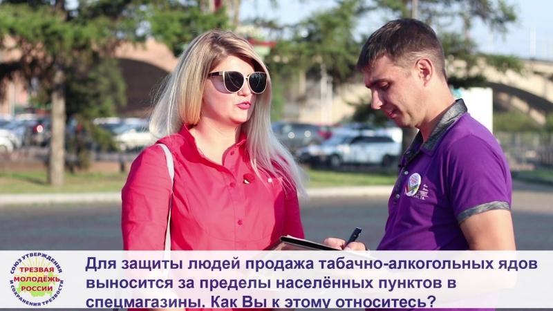 25 08 2018 Всероссийский опрос Отраву за пределы населённых пунктов в спецмагазины