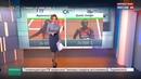 Новости на Россия 24 • Спортсмены: ВАДА просит взятки за отрицательные допинг-пробы