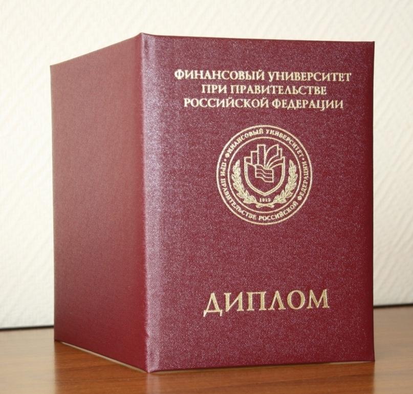 Заказать диплом института
