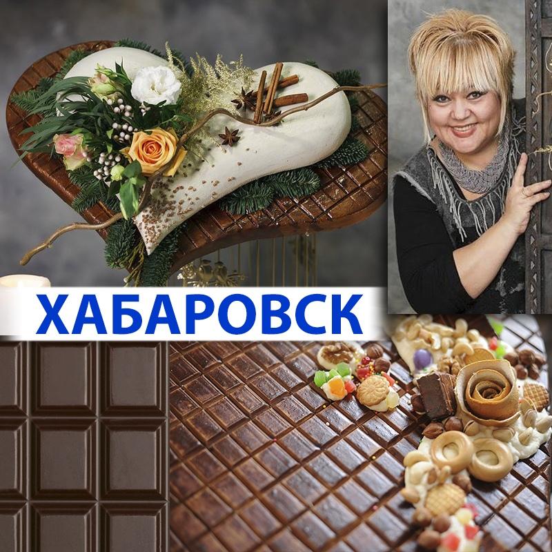 Афиша Хабаровск Нешоколадный шоколад, Наташа Мелехова, Хабаровск