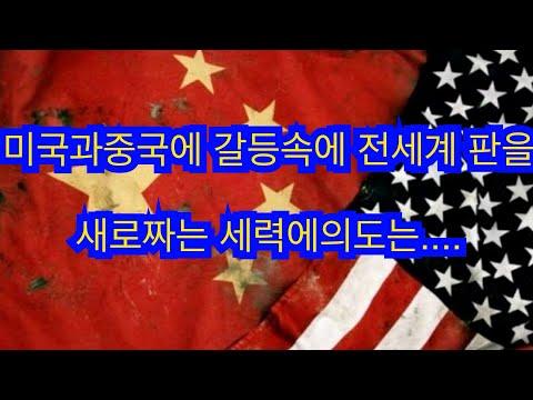 미국과중국에 갈등속에 전세계판을 새로짜는 세력에 의도는....비트코인이45