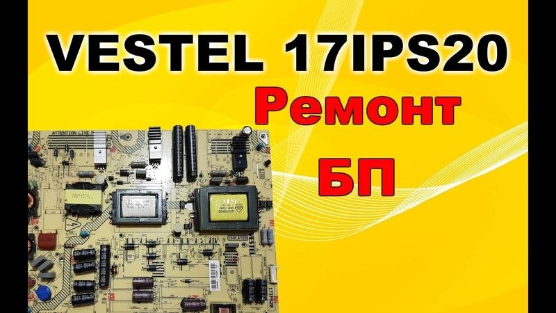 Ремонт TV TOSHIBA 40l3453R Блок питания VESTEL 17IPS20
