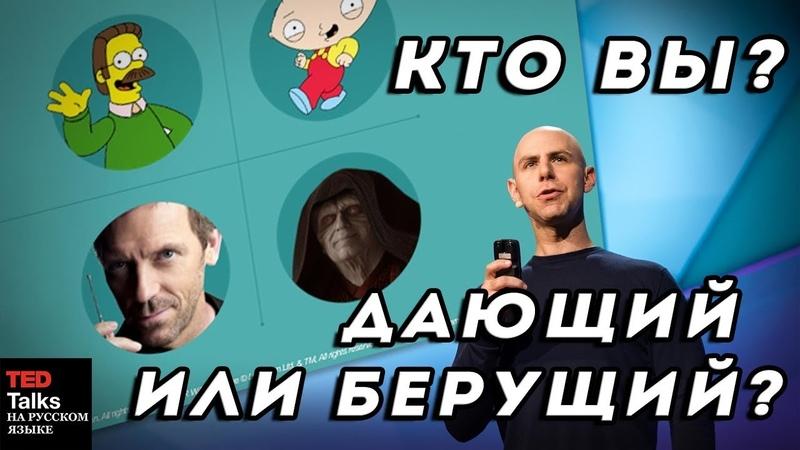 КТО ВЫ, ДАЮЩИЙ ИЛИ БЕРУЩИЙ - Адам Грант - TED на русском