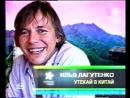Мумий Тролль в программе Главный герой (июнь-2007)