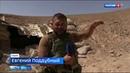 Вести недели. Эфир от 17.09.2017. Террористы ИГИЛ стали осторожнее, но им это не помогает