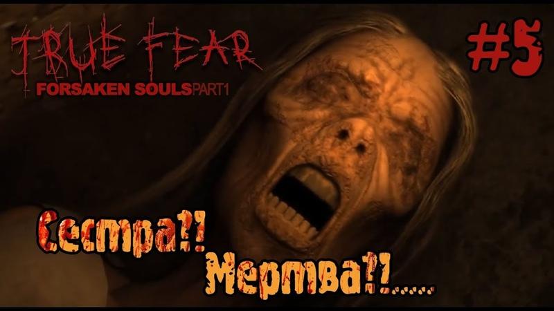 Играем вTrue Fear Forsaken Souls 5 – Сестра! Мертва!