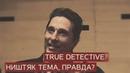 Мэттью Макконахи: о Настоящем Детективе и Расте Коуле (True Detective).Rus
